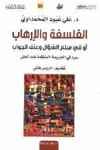 2615 200x300 - تحميل كتاب الفلسفة والإرهاب pdf لـ د. علي عبود المحمداوي