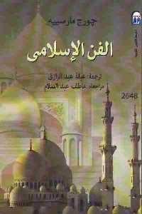 2618 200x300 - تحميل كتاب الفن الإسلامي pdf لـ جورج مارسييه