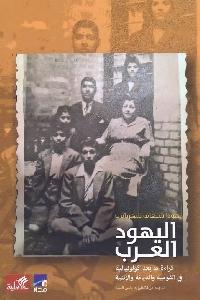 262 - تحميل كتاب اليهود العرب pdf لـ يهودا شنهاف شهرباني