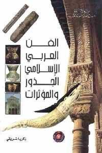 2620 200x300 - تحميل كتاب الفن العربي الإسلامي الجذور والمؤثرات pdf لـ زكريا شريقي