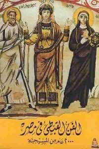 2621 200x300 - تحميل كتاب الفن القبطي في مصر : 2000 عام من المسيحية pdf