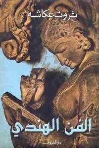 2623 200x300 - تحميل كتاب الفن الهندي pdf لـ ثروت عكاشه