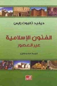 2625 200x300 - تحميل كتاب الفنون الإسلامية عبر العصور pdf لـ ديفيد تالبوت رايس