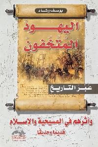 263 - تحميل كتاب اليهود المتخفون عبر التاريخ pdf لـ يوسف رشاد
