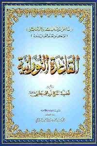 2631 200x300 - تحميل كتاب القاعدة النورانية pdf لـ الشيخ نور محمد حقاني