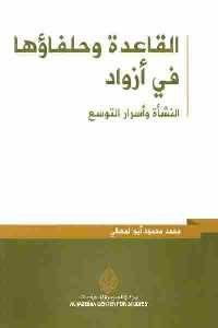 2632 200x300 - تحميل كتاب القاعدة وحلفاؤها في أزواد pdf لـ محمد محمود أبو المعالي