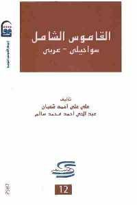 2633 200x300 - تحميل كتاب القاموس الشامل : سواحيلي - عربي pdf