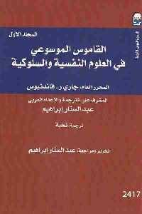 2634 200x300 200x300 - تحميل كتاب القاموس الموسوعي في العلوم النفسية والسلوكية (جزئين) pdf