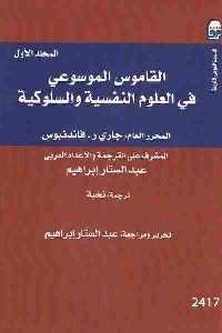 2634 200x300 - تحميل كتاب القاموس الموسوعي في العلوم النفسية والسلوكية (جزئين) pdf