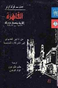 2635 200x300 - تحميل كتاب القاهرة : إقامة مدينة حديثة ( 1867 - 1907 ) pdf لـ جان _ لوك أرنو