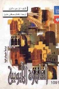 2636 200x300 - تحميل كتاب القاهرة الأيوبية pdf لـ نيل دي .ماكنزي