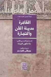 2638 200x300 - تحميل كتاب القاهرة مدينة الفن والتجارة pdf لـ جاستون فييت