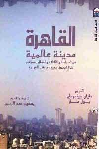 2639 200x300 - تحميل كتاب القاهرة مدينة عالمية pdf لـ دايان سينجرمان وبول عمار