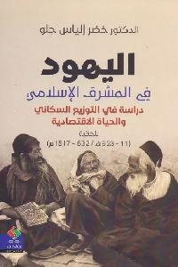 264 - تحميل كتاب اليهود في المشرق الإسلامي pdf لـ د. خضر إلياس جلو