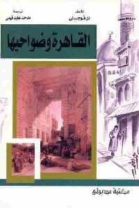 2640 200x300 - تحميل كتاب القاهرة وضواحيها pdf لـ دي فوجاني