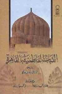 2641 200x300 200x300 - تحميل كتاب القباب الفاطمية بالقاهرة pdf