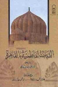 2641 200x300 - تحميل كتاب القباب الفاطمية بالقاهرة pdf