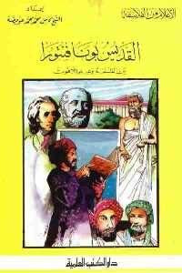 2642 200x300 - تحميل كتاب القديس بونا فنتورا بين الفلسفة وعلم اللاهوت pdf