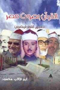 2644 200x300 - تحميل كتاب القرآن بصوت مصر pdf لـ أبو طالب محمود