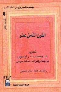 2645 200x300 200x300 - تحميل كتاب موسوعة كمبريدج في النقد الأدبي : القرن الثامن عشر pdf