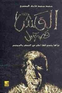 2648 200x300 - تحميل كتاب القش : قصة جيل pdf لـ محمد محمد فاروق المصري