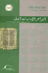 2652 200x300 200x300 - تحميل كتاب القواعد الأساسية للغة القبطية pdf لـ ماهر أحمد عيسى