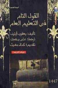 2653 200x300 - تحميل كتاب القول التام في التعليم العام pdf لـ يعقوب أرتين