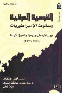 2654 200x300 200x300 - تحميل كتاب القومية العرقية وسقوط الإمبراطوريات pdf لـ أفيل روشفالد