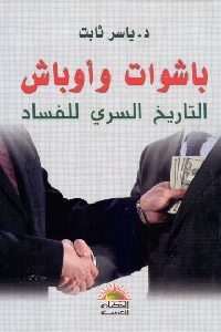 279 - تحميل كتاب باشوات وأوباش : التاريخ السري للفساد pdf لـ د. ياسر ثابت