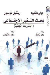 281 - تحميل كتاب بحث التغير الاجتماعي (المقاربات الكيفية) pdf لـ جولي ماكليود - ريتشيل طومسون