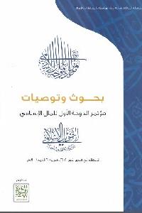 283 - تحميل كتاب بحوث وتوصيات مؤتمر الدوحة (1-2-3) للمال الإسلامي pdf
