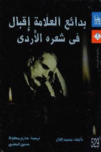 287 - تحميل كتاب بدائع العلامة إقبال في شعره الأردي pdf لـ محمد إقبال