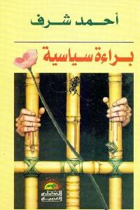 288 - تحميل كتاب براءة سياسية pdf لـ أحمد شرف