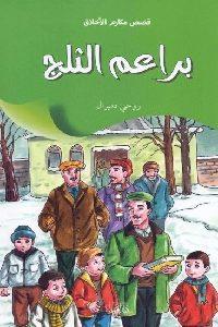 289 200x300 - تحميل كتاب براعم الثلوج - قصص pdf لـ روحي دميرال