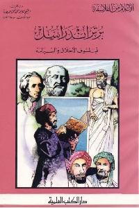 290 - تحميل كتاب برتراند راسل : فيلسوف الأخلاق والسياسة pdf لـ كامل محمد عويضة