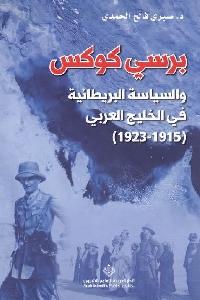 292 - تحميل كتاب برسي كوكس والسياسة البريطانية في الخليح العربي pdf لـ د. صبري فالح الحمدي