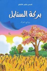 293 - تحميل كتاب بركة السنابل - قصص pdf لـ روحي دميرال