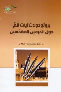 294 - تحميل كتاب بروتوكولات آيات قم حول الحرمين المقدسين pdf لـ د. ناصر بن عبد الله القفاري