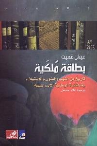 298 - تحميل كتاب بطاقة مُلكية pdf لـ غيش عميت