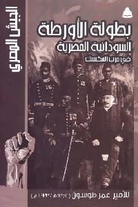 299 - تحميل كتاب بطولة الأورطة السودانية المصرية في حرب المكسيك pdf لـ الأمير عمر طوسون