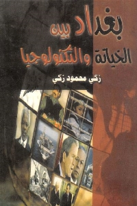 301 - تحميل كتاب بغداد بين الخيانة والتكنولوجيا pdf لـ زكي محمود زكي