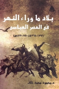 303 - تحميل كتاب بلاد ما وراء النهر في العصر العباسي pdf لـ د. محمود محمد خلف