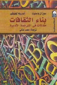 305 - تحميل كتاب بناء الثقافات: مقالات في الترجمة الأدبية pdf لـ سوزان باسنيت - أندريه ليفيفير