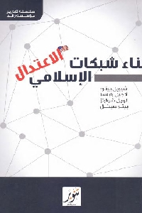 306 - تحميل كتاب بناء شبكات الإعتدال الإسلامي pdf لـ شيريل بينارد وأخرون