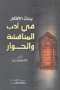 307 - تحميل كتاب بنات الأفكار في أدب المناقشة والحوار pdf لـ الدكتور مجدي باسلوم