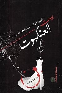 313 - تحميل كتاب بيت العنكبوت : الزواج غير الرسمي في الوطن العربي Pdf لـ مجدي رجب
