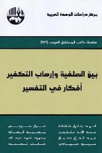 316 - تحميل كتاب بين السلفية وإرهاب التكفير : أفكار في التفسير pdf لـ محموعة مؤلفين