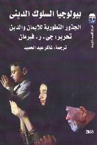 318 - تحميل كتاب بيولوجيا السلوك الديني : الجذور التطورية للإيمان والدين pdf