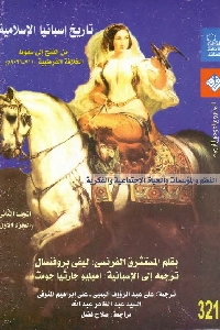 320 - تحميل كتاب تاريخ إسبانيا الإسلامية من الفتح إلى سقوط الخلافة القرطبية Pdf لـ ليفي بروفنسال