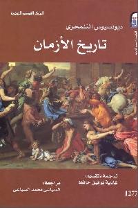 324 - تحميل كتاب تاريخ الأزمان pdf لـ ديونيسيوس التلمحري